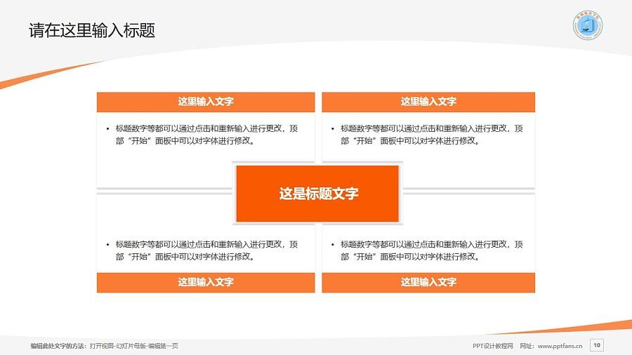 忻州师范学院PPT模板下载_幻灯片预览图10