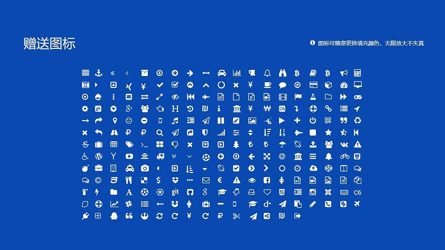 青海交通职业技术学院PPT模板下载_幻灯片预览图34