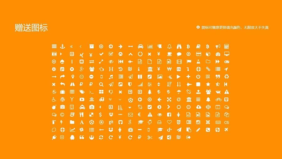 青海师范大学PPT模板下载_幻灯片预览图34