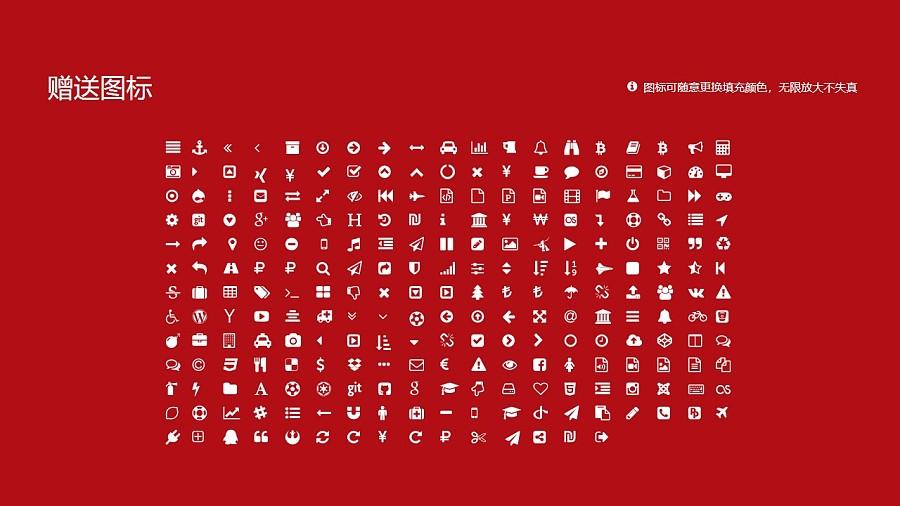陇南师范高等专科学校PPT模板下载_幻灯片预览图34
