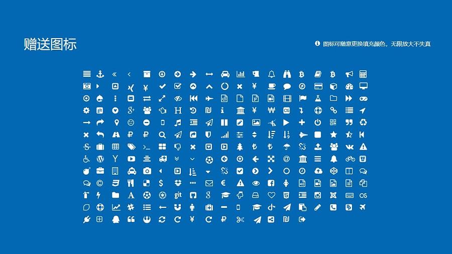 甘肃民族师范学院PPT模板下载_幻灯片预览图34