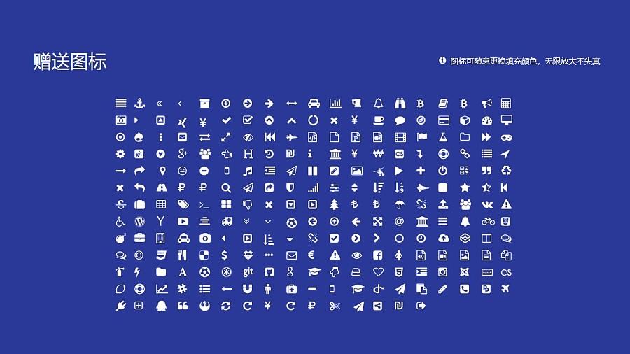 河西学院PPT模板下载_幻灯片预览图34