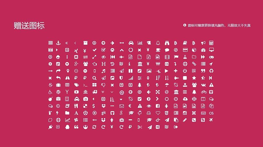 陇东学院PPT模板下载_幻灯片预览图34
