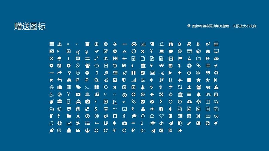 六盘水师范学院PPT模板_幻灯片预览图34