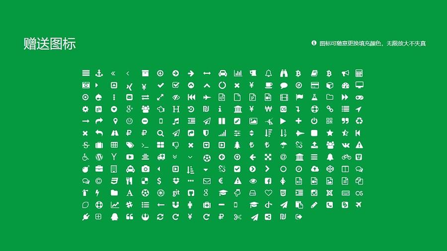 贵阳学院PPT模板_幻灯片预览图34