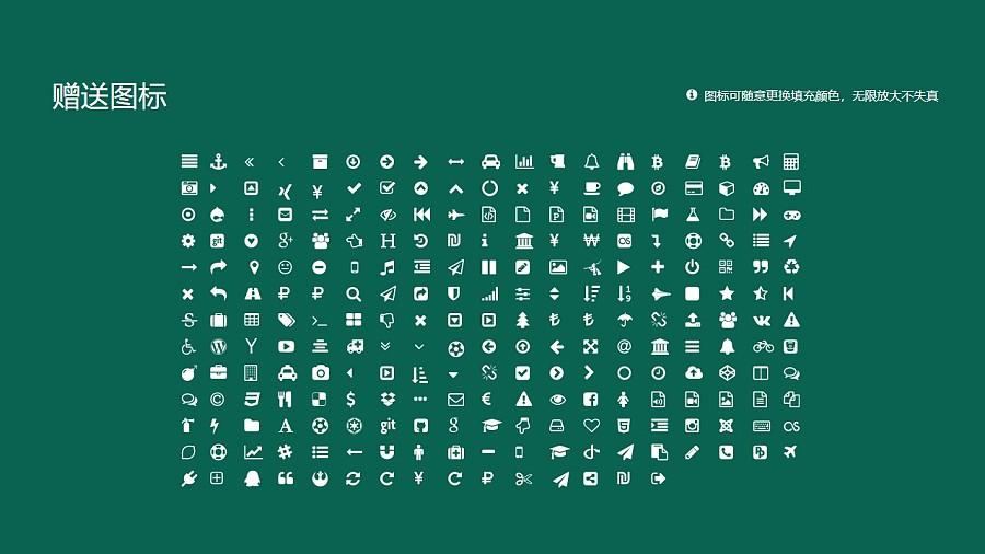 贵州工程应用技术学院PPT模板_幻灯片预览图34