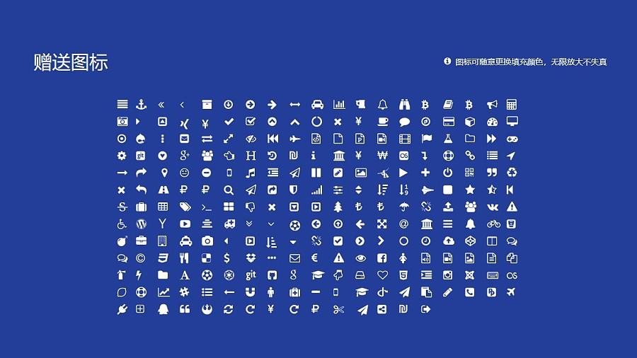 南京邮电大学PPT模板下载_幻灯片预览图34