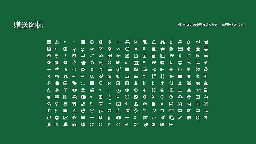 南京农业大学PPT模板下载_幻灯片预览图34