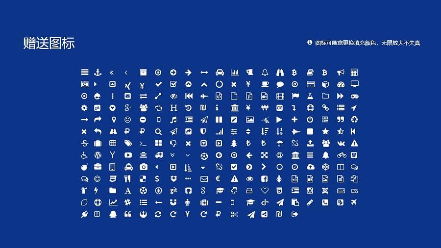 锡林郭勒职业学院PPT模板下载_幻灯片预览图34