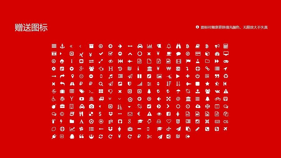 呼和浩特职业学院PPT模板下载_幻灯片预览图34