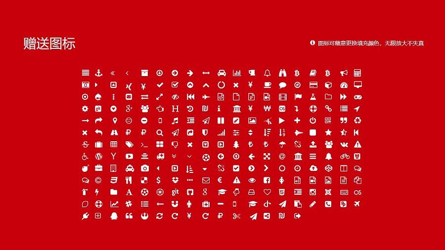 山西工商学院PPT模板下载_幻灯片预览图34