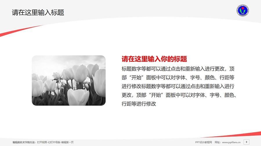 甘肃农业职业技术学院PPT模板下载_幻灯片预览图5