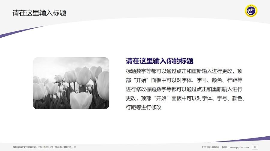 天水师范学院PPT模板下载_幻灯片预览图5