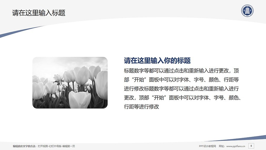 西北师范大学PPT模板下载_幻灯片预览图5