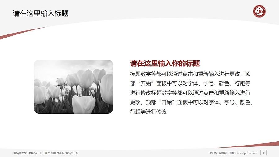 黔西南民族职业技术学院PPT模板_幻灯片预览图5