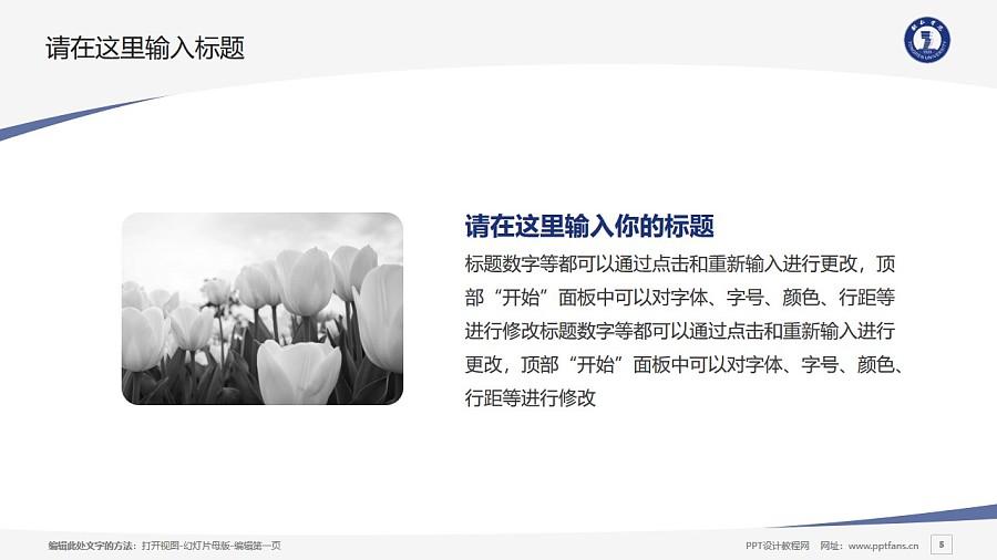 铜仁学院PPT模板_幻灯片预览图5