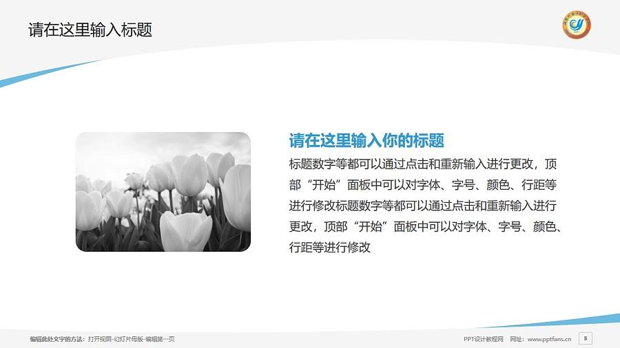 海南外国语职业学院PPT模板下载_幻灯片预览图5