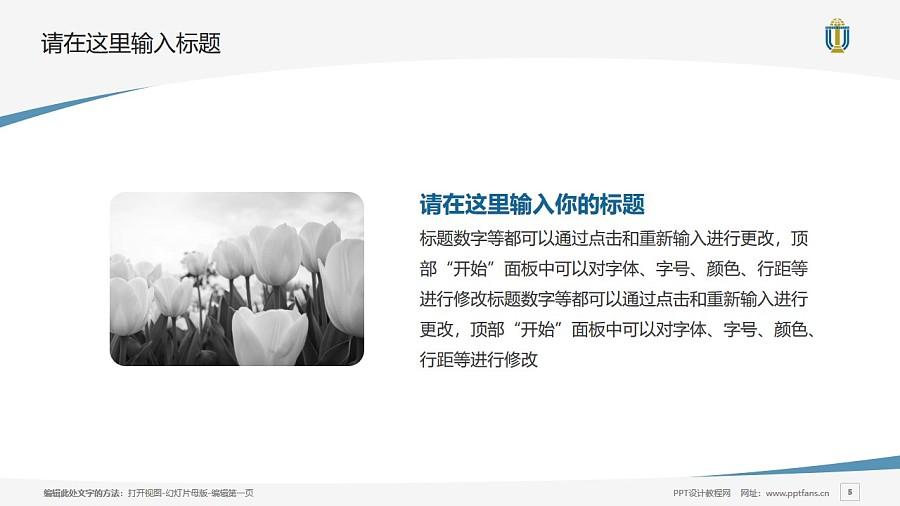 三亚理工职业学院PPT模板下载_幻灯片预览图5