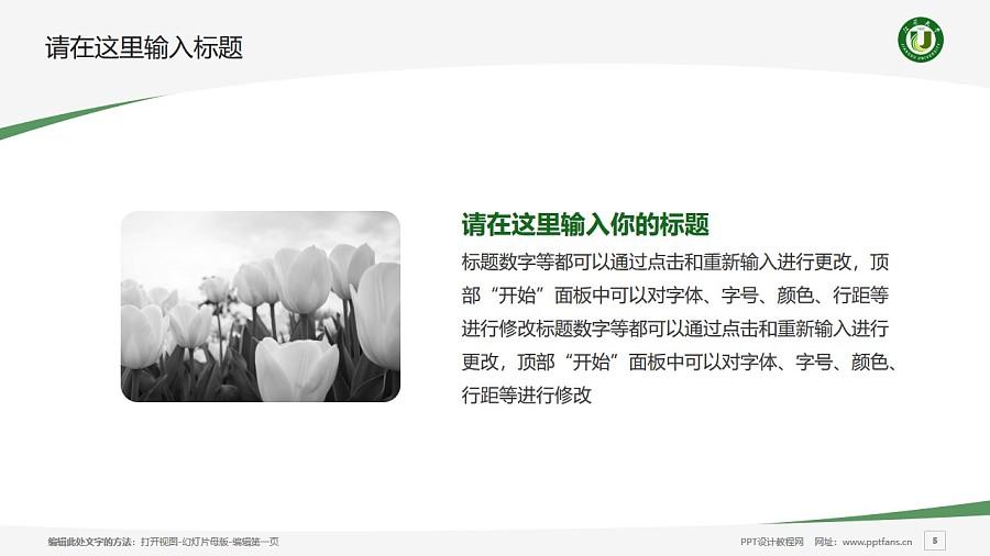 江苏大学PPT模板下载_幻灯片预览图5