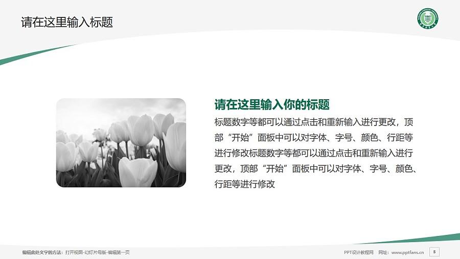 南京林业大学PPT模板下载_幻灯片预览图5