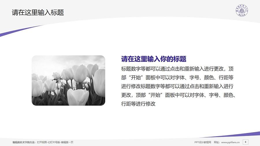 南京航空航天大学PPT模板下载_幻灯片预览图5
