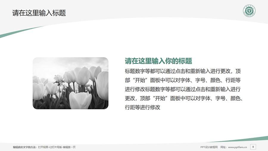 中国药科大学PPT模板下载_幻灯片预览图5