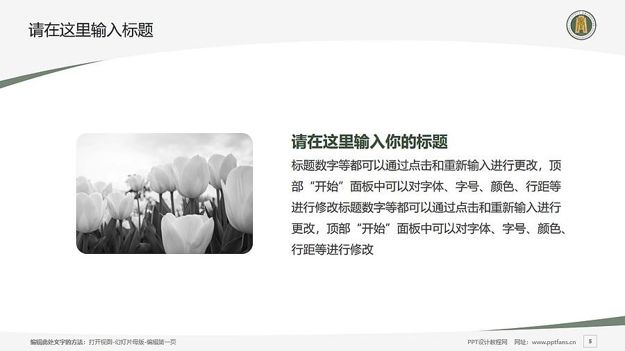 内蒙古商贸职业学院PPT模板下载_幻灯片预览图5