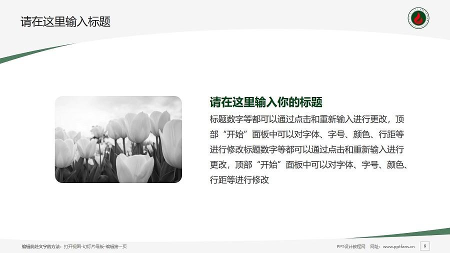 内蒙古化工职业学院PPT模板下载_幻灯片预览图5