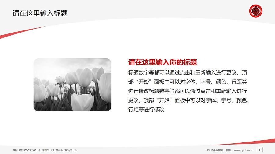 呼和浩特职业学院PPT模板下载_幻灯片预览图5