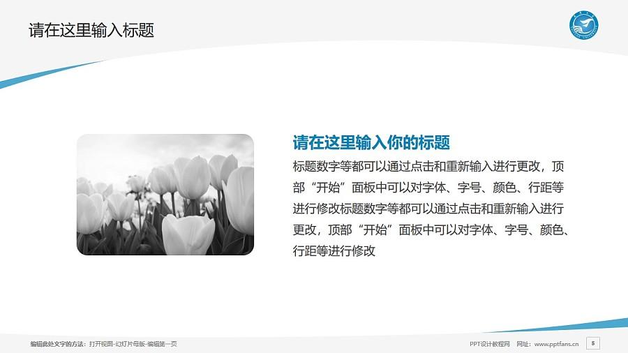 太原学院PPT模板下载_幻灯片预览图5