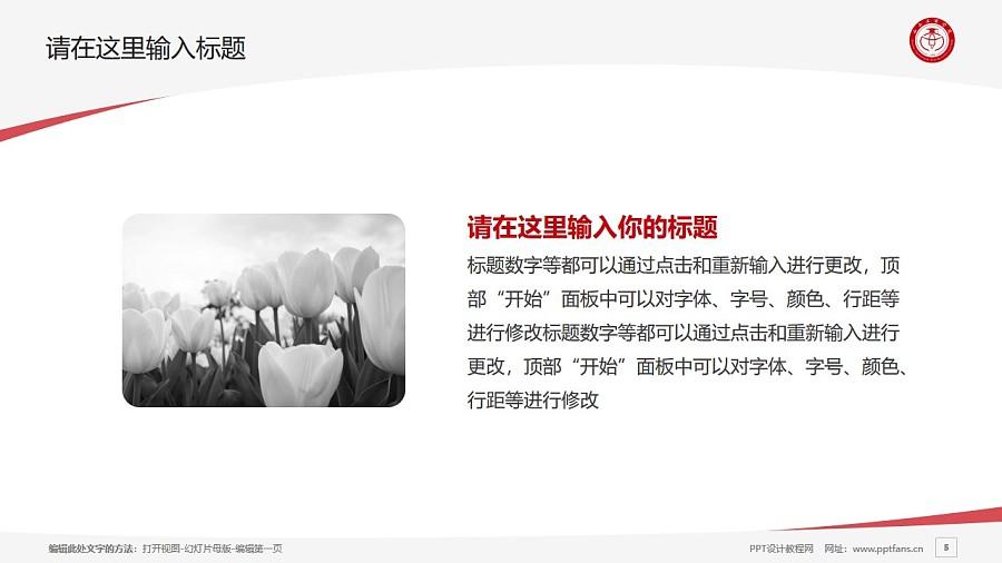 山西工商学院PPT模板下载_幻灯片预览图5