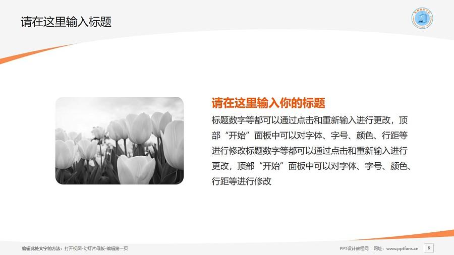 忻州师范学院PPT模板下载_幻灯片预览图5