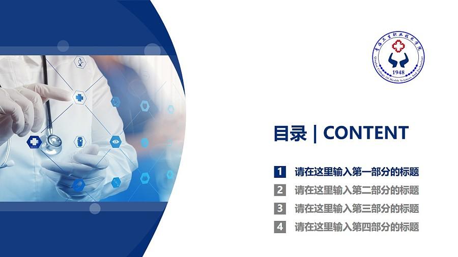 青海卫生职业技术学院PPT模板下载_幻灯片预览图3