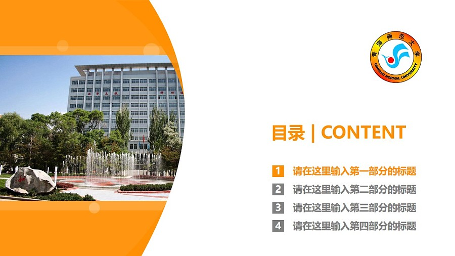 青海师范大学PPT模板下载_幻灯片预览图3