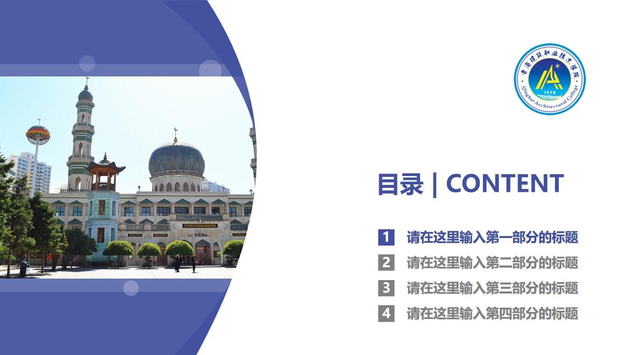 青海建筑职业技术学院PPT模板下载_幻灯片预览图3