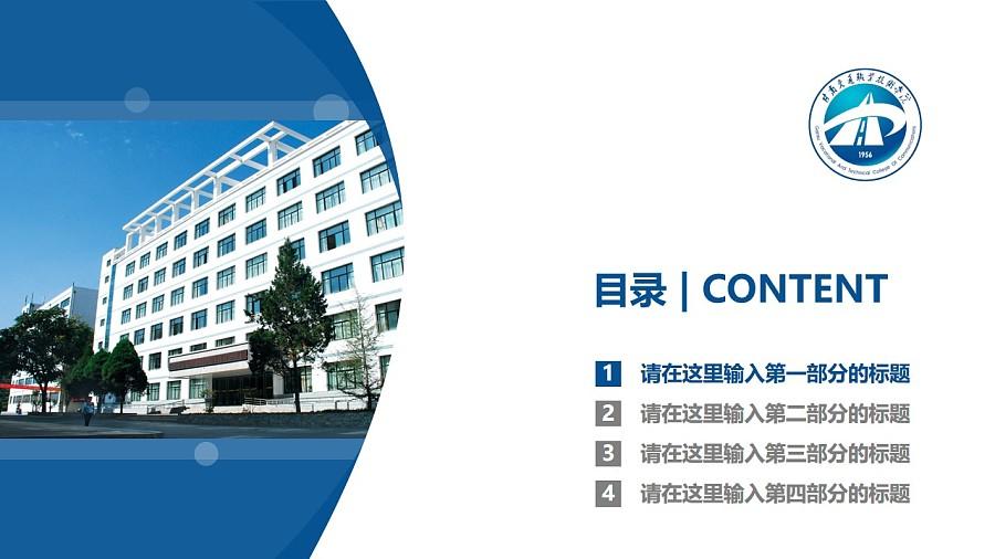 甘肃交通职业技术学院PPT模板下载_幻灯片预览图37