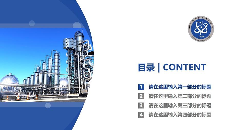 甘肃工业职业技术学院PPT模板下载_幻灯片预览图3