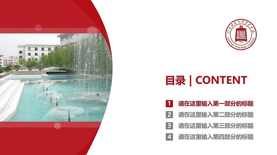 陇南师范高等专科学校PPT模板下载_幻灯片预览图3