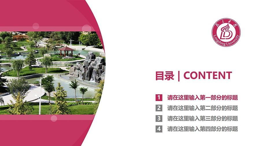 陇东学院PPT模板下载_幻灯片预览图3