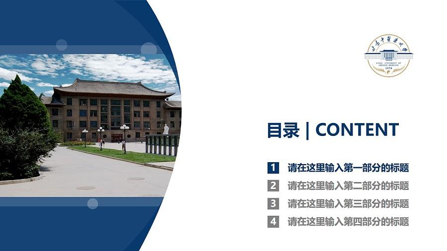 甘肃中医药大学PPT模板下载_幻灯片预览图3