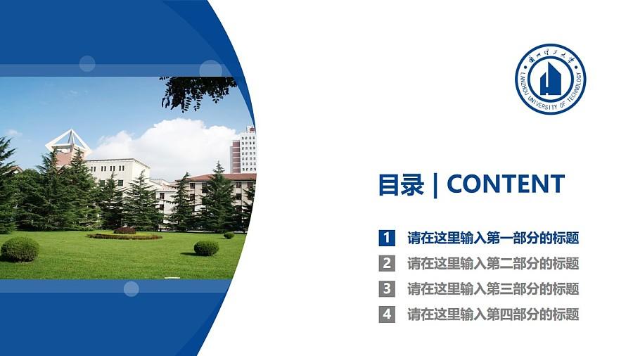 兰州理工大学PPT模板下载_幻灯片预览图3