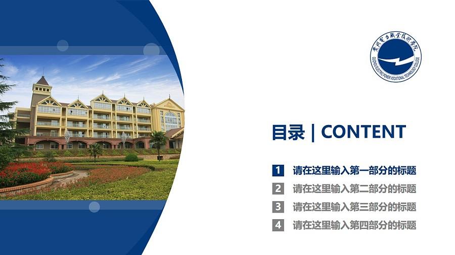 贵州电力职业技术学院PPT模板_幻灯片预览图3