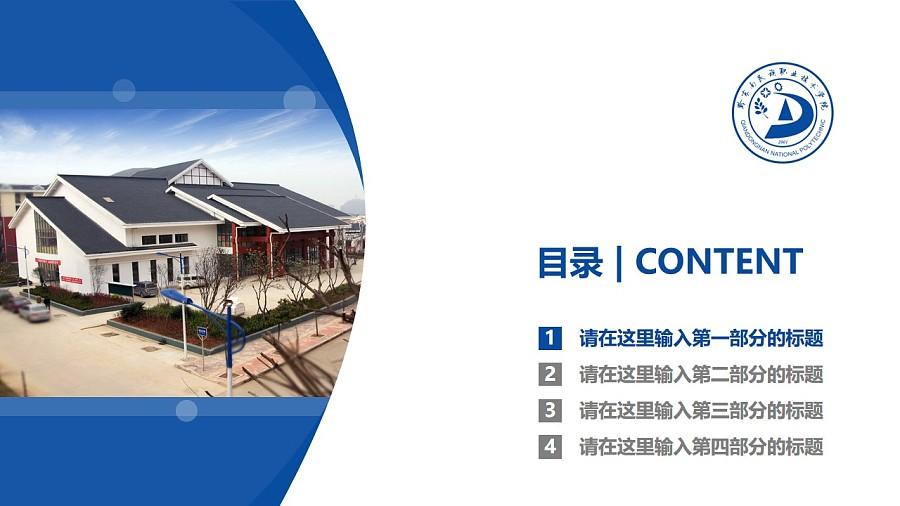 黔东南民族职业技术学院PPT模板_幻灯片预览图3