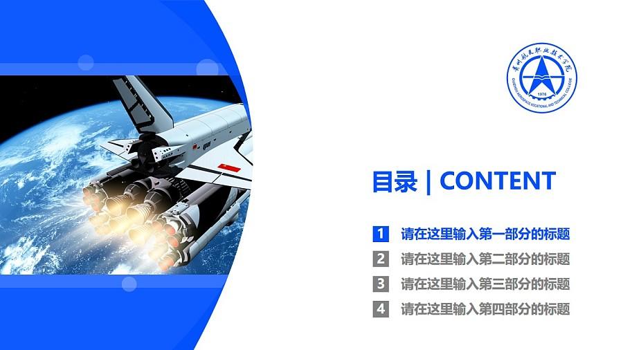 贵州航天职业技术学院PPT模板_幻灯片预览图3