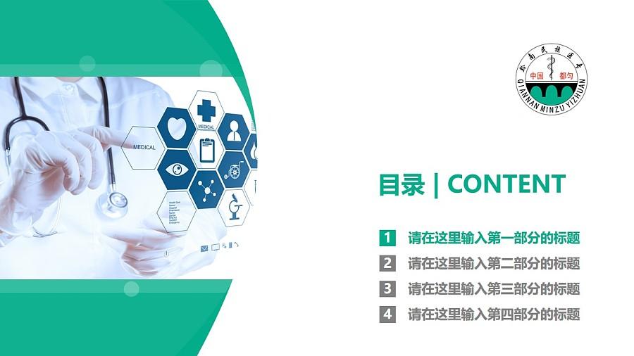 黔南民族医学高等专科学校PPT模板_幻灯片预览图3