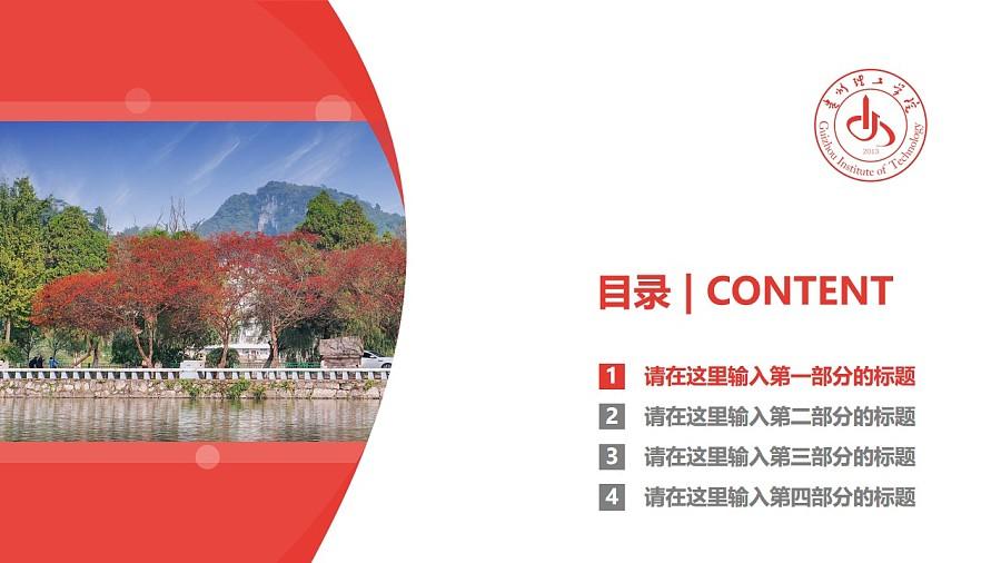 贵州理工学院PPT模板_幻灯片预览图3