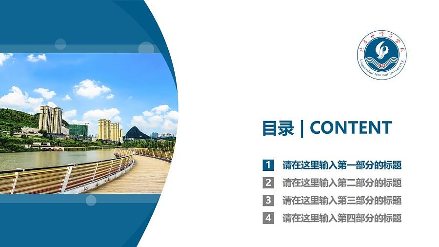 六盘水师范学院PPT模板_幻灯片预览图3