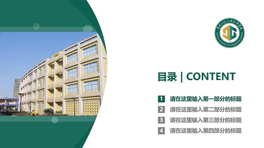 贵州工程应用技术学院PPT模板_幻灯片预览图3