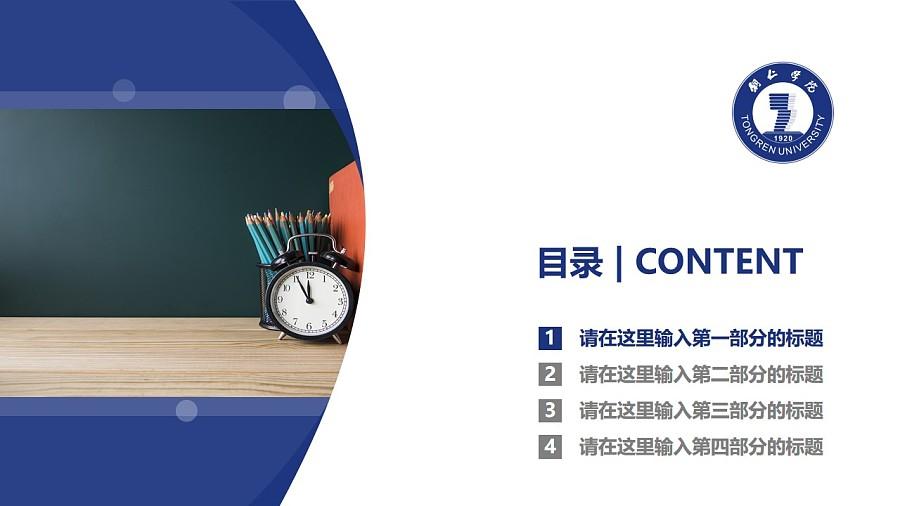 铜仁学院PPT模板_幻灯片预览图3