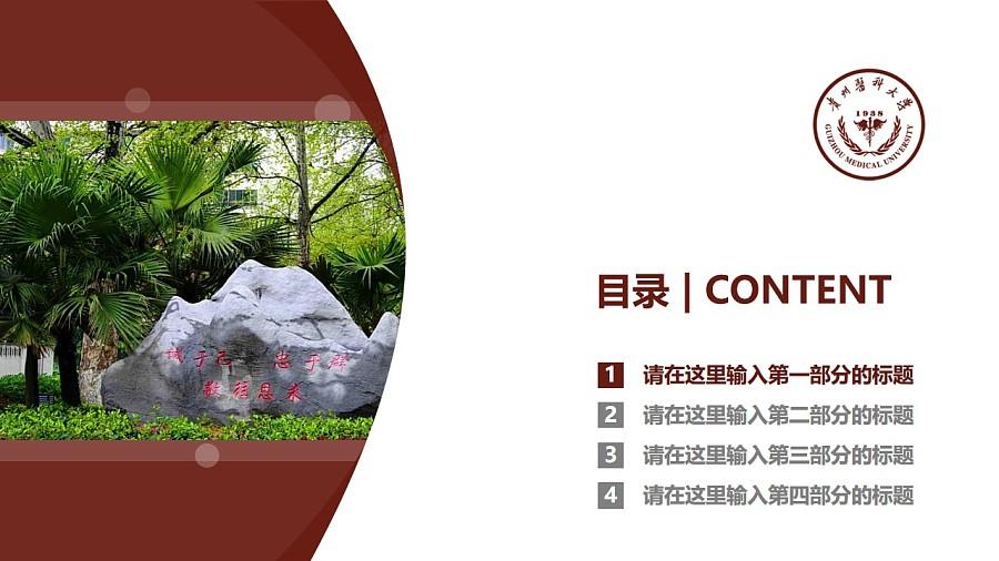 贵州医科大学PPT模板_幻灯片预览图3